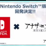 Switchにアナザーエデンが発表!アナデンについてもご紹介!