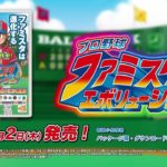 プロ野球ファミスタ新作がSwitchで発表!最近のファミスタの進化もおさらい!