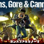 『GUNS,GORE&CANNOLI(カンズゴア&カノーリ)』レビュー・感想 ~群がるゾンビを手際よく捌け!~