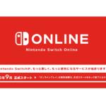 Nintendo Switch Online(ニンテンドースイッチオンライン)サービス詳細が発表!Playstation Plusのサービスと比較してみます!