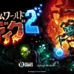 『スチームワールドディグ2』レビュー・感想 ~完成度高し!傑作探索アクション!~
