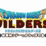 ドラゴンクエストビルダーズ2 公式サイトオープン!