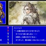 『オクトパストラベラー』オススメの主人公!-気高き女狩人 ハンイット編-