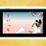 Nintendo Switch の和風ゲーム10選 ~伝統的な日本の文化をゲームで味わう~