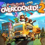 『Overcooked2』(オーバークック2) レビュー/感想 ~これぞ最強のコミュニケーションゲーム!~