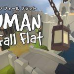 Switch版『Human Fall Flat』(ヒューマンフォールフラット)がなぜ高評価なのか?その理由やゲームの魅力を考察!