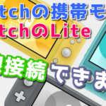 幼稚園児・ご老人でもできる!Nintendo Switchの携帯モード&Switch Liteを有線接続する方法!