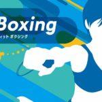 『Fit Boxing』はどこまで効果があるのか?!検証レポート Part.1:体験編