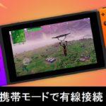 超簡単!Nintendo Switchの携帯モードで有線接続する方法!