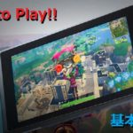 ゲームを買わなくていい時代?!Switchのガッツリ遊べる基本無料四天王!