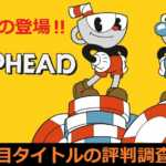 評判調査『CUPHEAD』は超高評価!Switchでも大ヒット間違いなし!