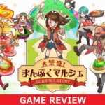 スマホアプリで超高評価の『大繁盛!まんぷくマルシェ』Switch版 レビュー