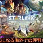 評判調査『STARLINK BATTLE FOR ATLUS』SFファン大注目の惑星探索オープンワールド!