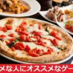お腹は膨れないけど心が満たされる Nintendo Switch の料理ゲーム4選