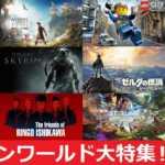 ガッツリNintendo Switchのオープンワールドを大特集!高評価なゲーム盛り沢山!