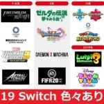 E3 2019:Nintendo Switch の40タイトルを超える情報をまるっとひとまとめ!