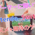 女性ゲーマー(否オネエ)に聞いてみた Nintendo Switch オススメ&期待するゲーム大特集!2019年度版