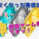 携帯ゲーム機としての完成度の高さが素晴らしい Nintendo Switch Lite の魅力を解説!