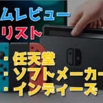 Need for Switchのレビュー記事一覧リスト