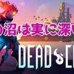 """『Dead Cells』レビュー""""ドハマりで止まらない中毒性のヤバいゲーム"""""""
