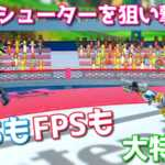 Nintendo Switchのシューター大特集!オススメ&高評価なFPS/TPS!